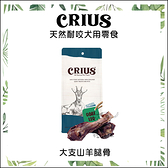 CRIUS克瑞斯[天然耐咬犬用零食,大支山羊腿骨,1入,紐西蘭製]