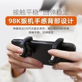 吃雞神器吃雞神器金屬機械按鍵四指聯動手柄98K背鍵式透明手機游戲輔助輔助器 新品