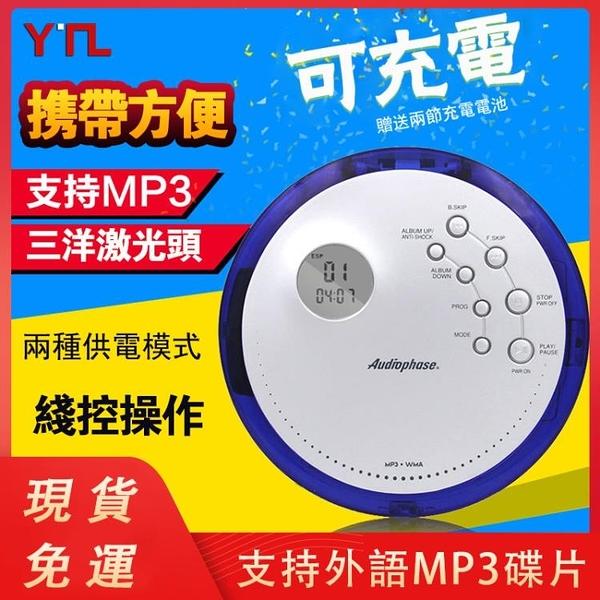 隨身聽CD機【現貨】美國Audiologic 便攜式 CD播放機 支持英語光盤 歐韓流行館