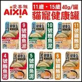 *King Wang*【24罐】日本愛喜雅AIXIA 11歲/15歲健康罐系列 貓罐頭 40g/罐 各三種口味可選 貓主食罐