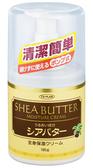 日本製  乳油果全身保濕乳液 160g 保濕乳霜 保濕霜