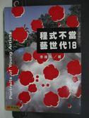 【書寶二手書T3/設計_NAA】程式不當藝世代18_原價380_李維菁