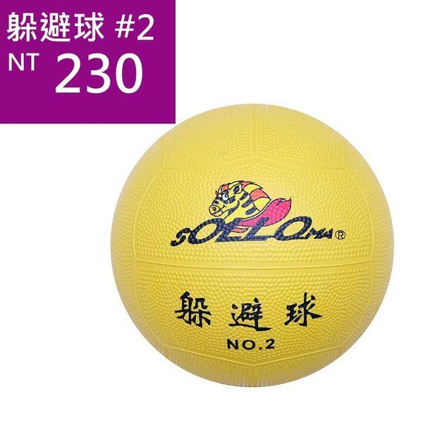 標準躲避球 #2