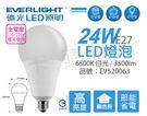 EVERLIGHT億光 LED 24W 6500K 白光 全電壓 E27 高亮度 球泡燈 _ EV520063