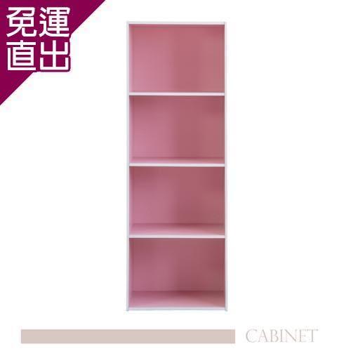 優居家 粉色四空櫃(雙色可選)空櫃【免運直出】