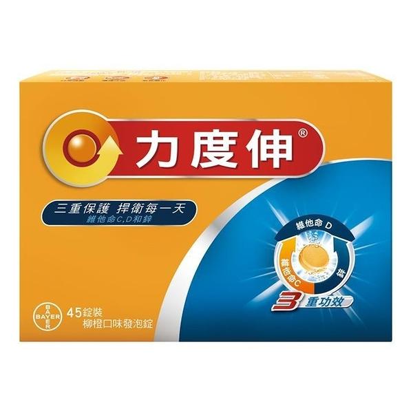Redoxon 力度伸 維他命C+D+鋅發泡錠(柳橙口味) 45錠 (15錠x3條) (2包裝)