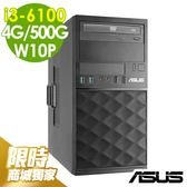 【商城獨家限量】Asus電腦 MD330 i3-6100/4G/500G/W10P (Win7請洽客服)