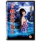 情慾牡丹燈籠-原罪DVD...