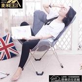 現貨 折疊椅 麥米蝴蝶椅折疊椅子懶人椅躺椅太陽椅靠背椅午休椅沙發戶外椅YXS【2021鉅惠】