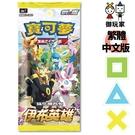 預購第十二彈 伊布英雄 繁體中文版 寶可夢 PTCG 卡牌 6/11發售