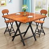 戶外桌椅 桌家用簡易吃飯桌戶外便攜擺攤折疊桌椅租房小戶型方桌子TW【快速出貨八折優惠】