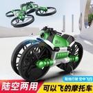 陸空兩用手勢感應飛行器遙控飛機兒童玩具無人機航拍器小學生小型 【夏日特惠】