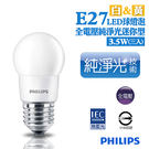 【飛利浦PHILIPS】LED 3.5W...