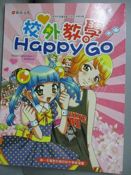 【書寶二手書T7/兒童文學_XGD】校外教學Happy Go_Dream Cartoon