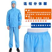 防塵服連帽分體連體靜電衣服無塵噴漆防護食品廠工作男女藍色白色 小時光生活館