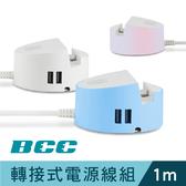 【BCC】RC200 三合一延長插座附USB直立座