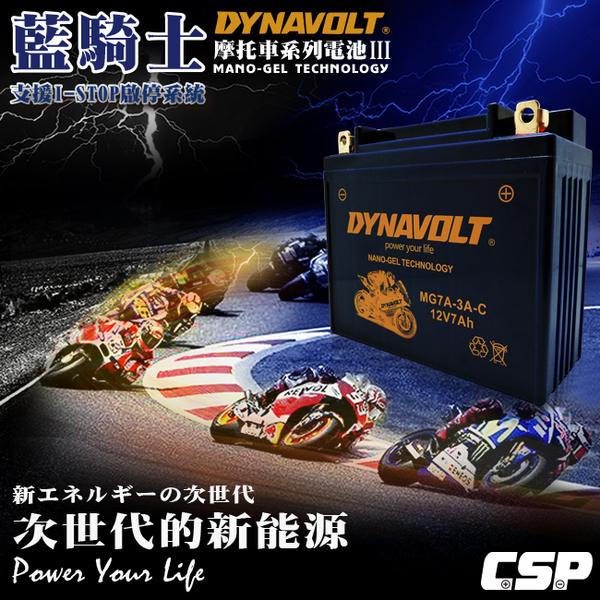 【DYNAVOLT 藍騎士】MG7A-3A-C電瓶等同YB7BL-A(野狼125)/12N7A-3A/巨狼 AF125 豪爽 KTR