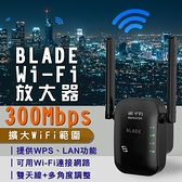 【coni shop】BLADE WiFi放大器 現貨 當天出貨 台灣公司貨 WiFi 網路放大器 放大器 路由器