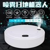 掃地機器人家用智慧靜音拖地吸塵三合一消毒殺菌噴霧全自動一體機YYJ 伊莎gz