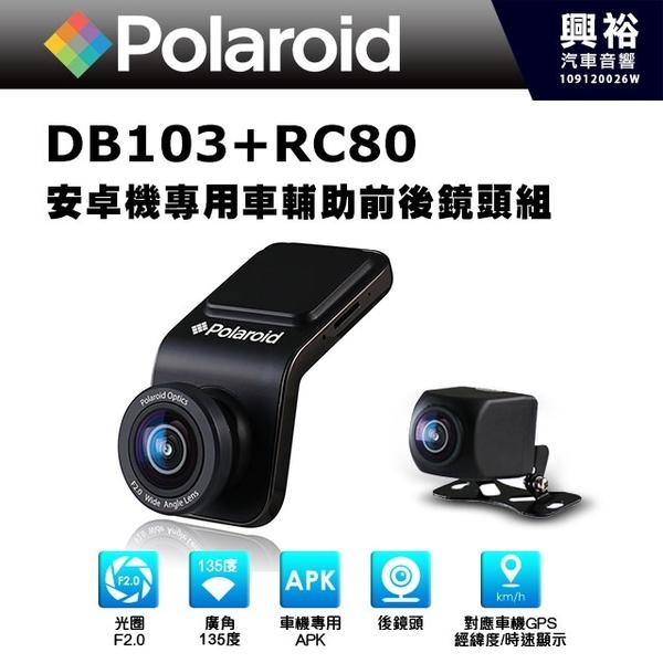 【Polaroid】寶麗萊 DB103+RC80 安卓機專用車輔助前後鏡頭組 *Android車用主機專用