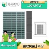 【南紡購物中心】綠綠好日 抗菌 一年份濾芯濾網組 適 Honeywell HPA-100APTW 空氣清淨機