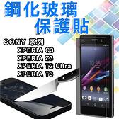 E68精品館 SONY Z3 T2 Ultra T3 手機螢幕膜 鋼化玻璃 保護貼 玻璃保護貼 防刮 保貼 貼膜 D2533 D5103 D6653