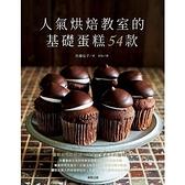 人氣烘焙教室的基礎蛋糕54款