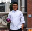 小熊居家廚師長工作服 禮服款 高級廚師工作服 廚師服長袖九分馬蹄袖口特價