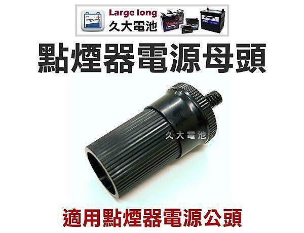 ✚久大電池❚ 點煙器電源母頭.適用點煙器公頭 ( 改裝線路用 )