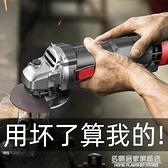 日本質造角磨機多功能家用打磨機手磨機小型磨光機手砂輪機切割機 NMS名購居家