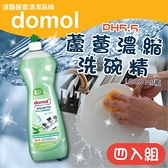 DOMOL PH5.5 蘆薈濃縮洗碗精 1000ml 四入組