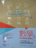 【書寶二手書T7/科學_DVI】數學,為什麼是現在這樣子?_安‧魯尼