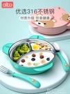 albo不銹鋼兒童餐盤嬰兒防摔吸盤注水保溫碗寶寶分格輔食餐具套裝 polygirl