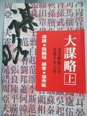 【書寶二手書T7/一般小說_OOA】大謀略(上)_張秀楓