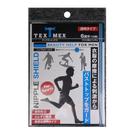 《日本製》TEX-MEX 隱形修飾胸貼(運動用) 12枚(六回分) 馬拉松 路跑 慢跑 使用醫療級膠帶  ◇iKIREI