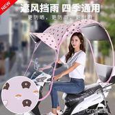 電動摩托車遮雨蓬棚全封閉電瓶車雨棚新款遮陽傘防雨傘擋風罩透明igo ciyo黛雅