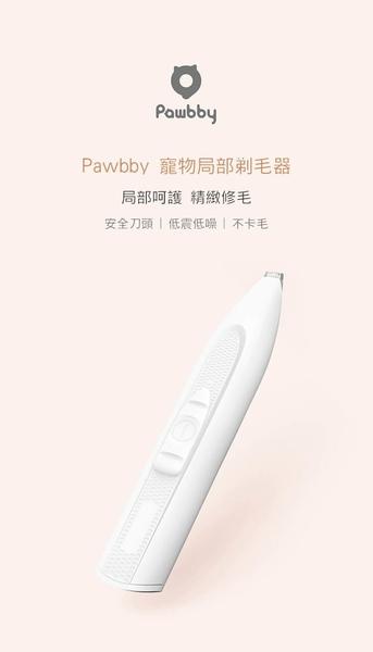 寵物修容 - Pawbby 寵物局部剃毛器