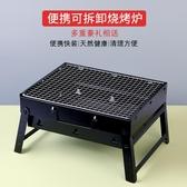 燒烤架戶外便攜迷你折疊燒烤爐家用木炭烤串工具野外全套爐子3人 LannaS