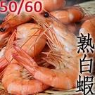 ㊣盅龐水產 ◇熟白蝦50/60◇ 950...
