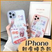 (附掛繩) 蘋果 iPhone XR XS max iPhoneX 手搖飲料 減肥語錄 全包邊保護殼 撞色手機殼 鏡頭保護