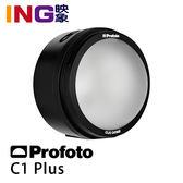 【映象攝影】Profoto C1 Plus 智慧型 手機攝影棚燈 901380 兼容AirTTL 手機閃燈 閃光燈 佑晟公司貨