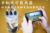 手機散熱器手機水冷降溫退熱輔助手器蘋果x安卓htc通用