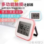 威衡廚房定時器提醒器大聲音秒錶學生計時器學生用可愛鐘日本 全館免運 全館免運