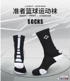 準者籃球襪子毛巾底高筒長短中筒專業運動訓練精英男跑步加厚低幫