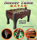 世界盃足球競賽 手足球機 桌上型足球遊戲...