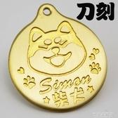 寵物銘牌純銅金色狗狗牌身份牌貓牌定做刻字項鏈項圈鈴鐺飾品寵物吊牌名牌米蘭潮鞋館
