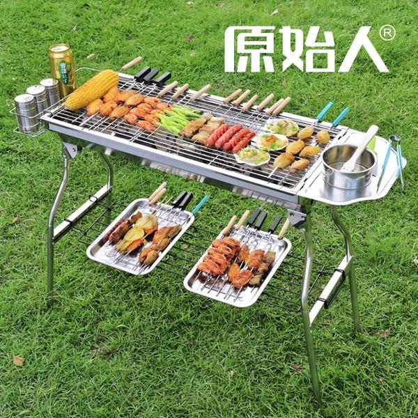 不銹鋼燒烤架戶外5人以上家用木炭燒烤爐野外工具3全套爐子      交換禮物YYS