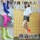 襪子 現貨15色 韓國糖果色襪/大童襪/...