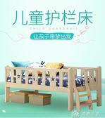 兒童床嬰兒拼接大床男孩單人女孩公主小床邊床加寬組合實木帶護欄  igo全網最低價