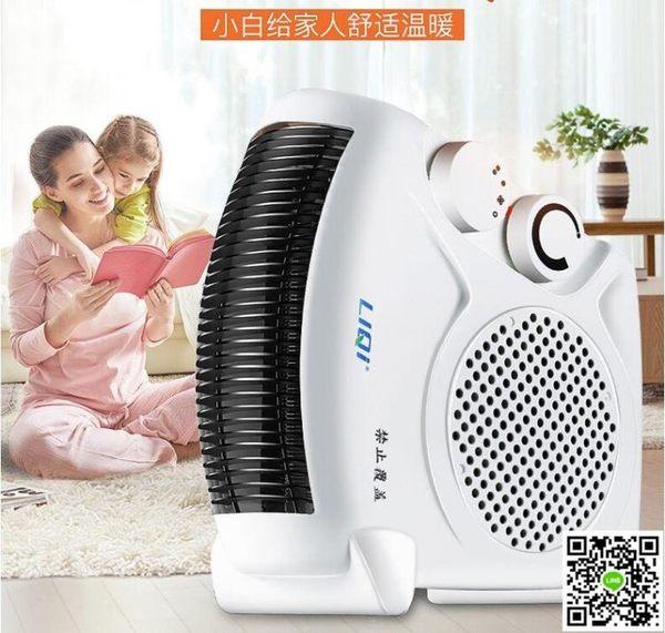 暖風機 取暖器暖風機家用迷你浴室小太陽電熱電暖器辦公室節能省電電暖氣 城市玩家